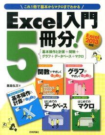 Excel入門5冊分! 基本操作と計算+関数+グラフ+データベース+マクロ [ 飯島弘文 ]