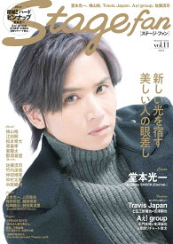Stage fan(vol.11) 堂本光一、横山裕、Travis Japan,Aえ!group (MEDIABOY MOOK)
