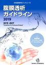"""腹膜透析ガイドライン(2019) 2019 JSDT """"Guidelines for (日本透析医学会ブックシリーズ) [ 日本透析医学会学…"""