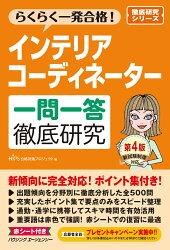 インテリアコーディネーター 一問一答徹底研究 第4版