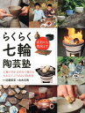 らくらく七輪陶芸塾 [ 左古文男 ]