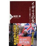 イギリスの失敗 (PHP新書)
