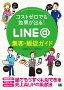 【予約】コストゼロでも効果が出る! LINE@集客・販促ガイド