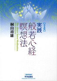実践般若心経瞑想法 普及版 DVD本 [ 桐山靖雄 ]