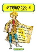 少年探偵ブラウン(1)