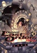 銃夢Last Order(3)