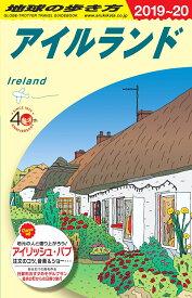 A05 地球の歩き方 アイルランド 2019〜2020 [ 地球の歩き方編集室 ]