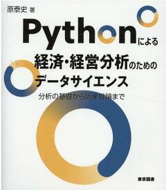 Pythonによる経済・経営分析のためのデータサイエンス 分析の基礎から因果推論まで [ 原泰史 ]