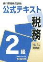 銀行業務検定試験公式テキスト税務2級(2019年3月受験用) [ 経済法令研究会 ]