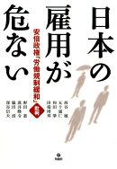 日本の雇用が危ない