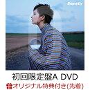 【楽天ブックス限定先着特典】0 (初回限定盤A CD+DVD) (オリジナルアクリルコースター付き)