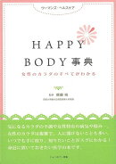 【バーゲン本】HAPPY BODY事典 女性のカラダのすべてがわかる