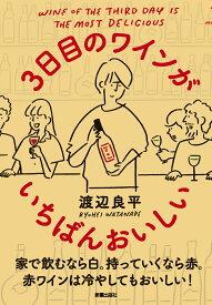 3日目のワインがいちばんおいしい [ 渡辺良平 ]