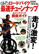 ロードバイク最速チューンナップ&メンテナンス徹底ガイド