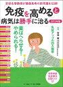 「免疫を高める」と病気は勝手に治る(2015年版) 安保名誉教授が健康長寿の新常識を伝授! (Makino mook マキノ出…