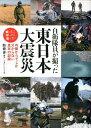 自衛隊員が撮った東日本大震災 [ マガジンハウス ]