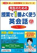 【謝恩価格本】先生のための授業で1番よく使う英会話 ミニフレーズ300