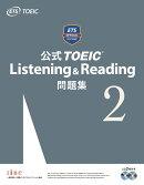 【入荷予約】公式TOEIC Listening & Reading 問題集2