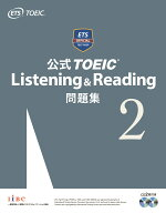 公式TOEICListening&Reading問題集2