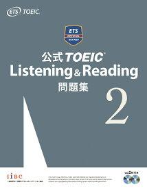 公式TOEIC Listening & Reading問題集(2) 音声CD2枚付