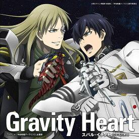 Gravity Heart/DURANDAL New ver. [ スバル・イチノセ(CV:石川界人) ]