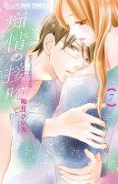 痴情の接吻(7)