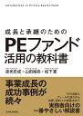 成長と承継のための PEファンド活用の教科書 [ 波光 史成 ]