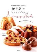 焼き菓子アレンジブック