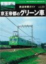 鉄道車輌ガイドVOL.30 京王帝都のグリーン車