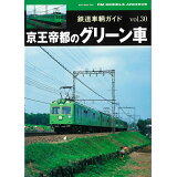 京王帝都のグリーン車 (NEKO MOOK 鉄道車輌ガイド vol.30)