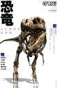現代思想(第45巻16号(2017年8月) 総特集:恐竜/古生物研究最前線
