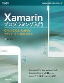Xamarinプログラミング入門