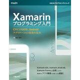 Xamarinプログラミング入門 (MSDNプログラミングシリーズ)