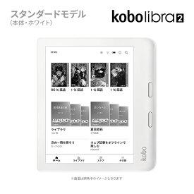 Kobo Libra 2(ホワイト)