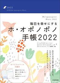 毎日を幸せにするホ・オポノポノ手帳2022 [ SITHホ・オポノポノ アジア事務局 ]