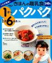 これが最新!きほんの離乳食 パクパク期 1才〜1才6カ月ごろ [ 上田玲子 ]