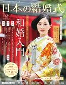 日本の結婚式 No.34