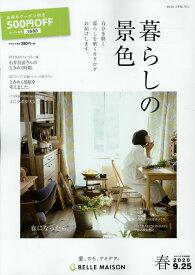 暮らしの景色(2020年春号) ([カタログ])