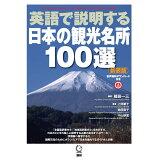 英語で説明する日本の観光名所100選新装版 ([テキスト])