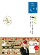 ゲッターズ飯田の五星三心占い開運ダイアリー金/銀の羅針盤(2019)