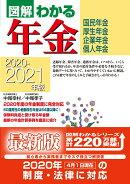 2020-2021年版 図解わかる年金