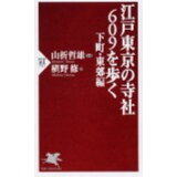 江戸東京の寺社609を歩く(下町・東郊編) (PHP新書)