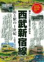 西武新宿線街と駅の1世紀 懐かしい沿線写真で訪ねる [ 矢嶋秀一 ]