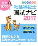見て覚える! 社会福祉士国試ナビ2017