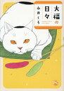 大福の日々 (DaitoComics ペットシリーズ) [ 永井くろ ]