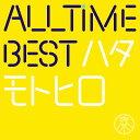 All Time Best ハタモトヒロ (初回限定はじめまして盤) [ 秦基博 ]