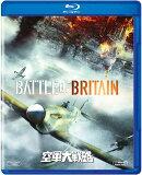 空軍大戦略【Blu-ray】