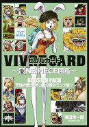 VIVRE CARD〜ONE PIECE図鑑〜 BOOSTER PACK 天性の戦士! モコモ公国のミンク族!!