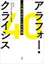 アラフォー・クライシス 「不遇の世代」に迫る危機 [ NHK「クローズアップ現代+」取材班 ]