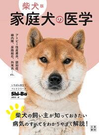 柴犬版 家庭犬の医学 [ Shi-Ba【シーバ】編集部 ]